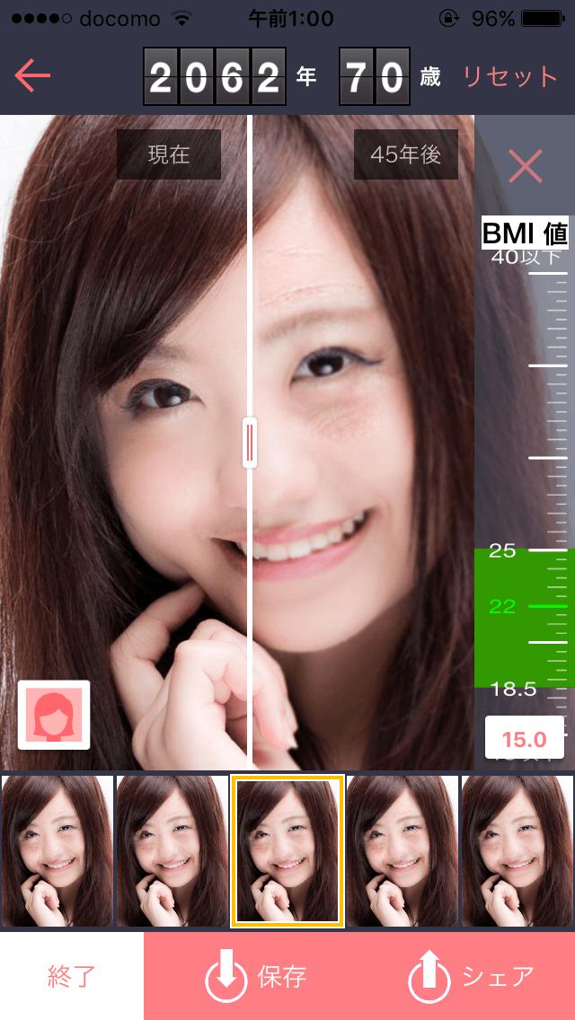FaceAI(フェイスエーアイ)機能で計測した70歳の未来イメージ(BMI値15)