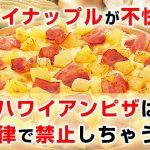 ア大統領は、パイナップル入りのハワイアンピザは食べたくない?日本でも納豆禁止になったら…。