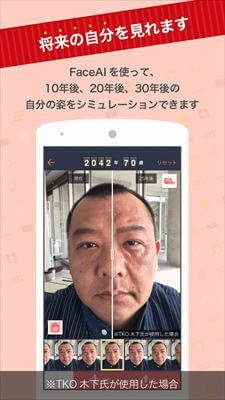 お笑いコンビ「TKO」木下隆行さんの70歳顔 診断結果