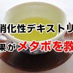 山崎パンの「機能性表示食品」煎茶(せんちゃ)に含まれる「難消化性デキストリン」の効果は?トクホと何が違うの?