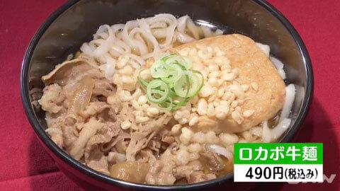 牛丼に使われる肉とタマネギに油揚げと天かすをトッピングした「牛麺」