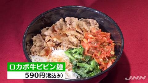 温めた麺に牛肉やキムチをまぜて食べる「牛ビビン麺