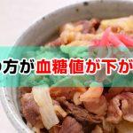 すき家が「ロカボで糖質オフの牛丼」を発表?糖質オフ商品で牛丼戦争再燃か!?