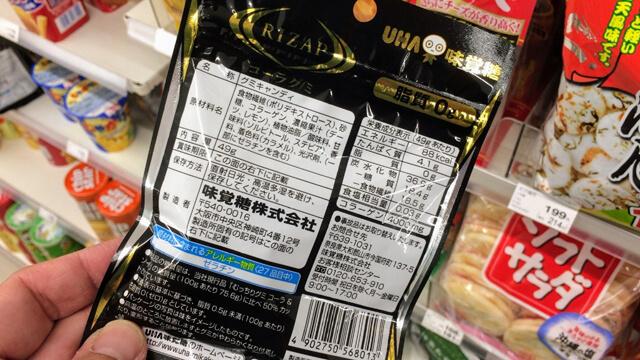 ライザップの「コーラグミ」袋裏(詳細)