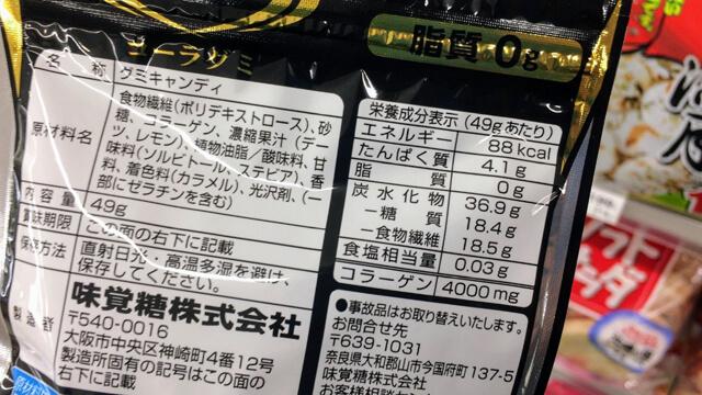 ライザップの「コーラグミ」袋裏(栄養成分)