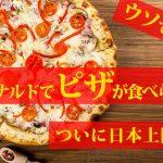 マクドナルドでピザが注文できるの?「幻のピザメニュー」とは?