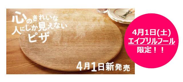 4月1日(土) エイプリルフール 限定!!
