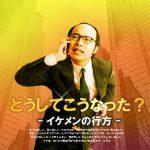 ハゲ&メタボになったイケメン俳優「マシュー・マコノヒー」の映画がついに日本公開!その壮絶ダイエットとは?
