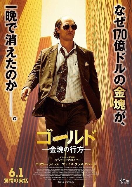 映画「GOLD(ゴールド 金塊の行方)」