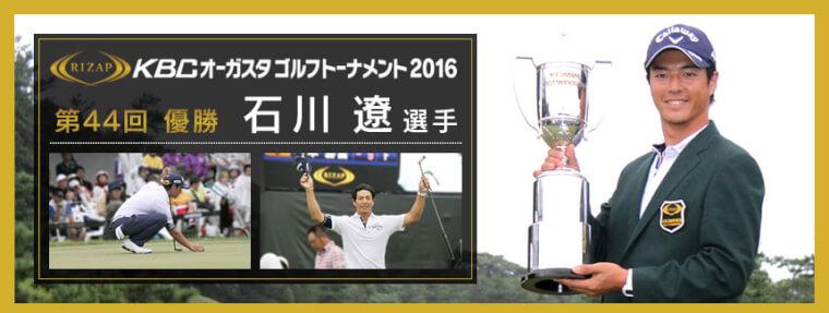 「RIZAP KBCオーガスタゴルフトーナメント」第44回優勝の石川遼選手