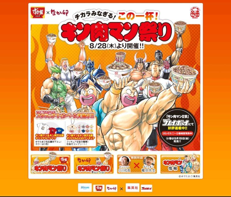 すき家×キン肉マン「キン肉マン祭り」