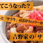 吉野家「サラ牛」外食チェーン初の機能性表示食品は普通の牛丼とどこが違う?
