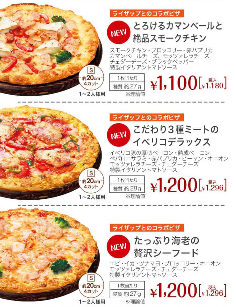 新シリーズピザ「とろけるカマンベールと絶品スモークチキン」「こだわり3種ミートのイベリコデラックス」「たっぷり海老の贅沢シーフード」