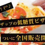 【祝】全国販売!ライザップ×ピザハットの糖質50%OFFピザコラボ!新種ピザ追加でいつから販売?(^^♪