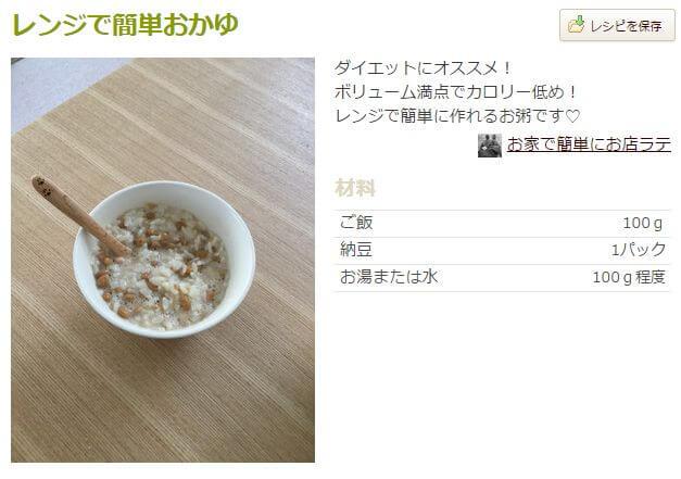 レンジで簡単納豆おかゆ