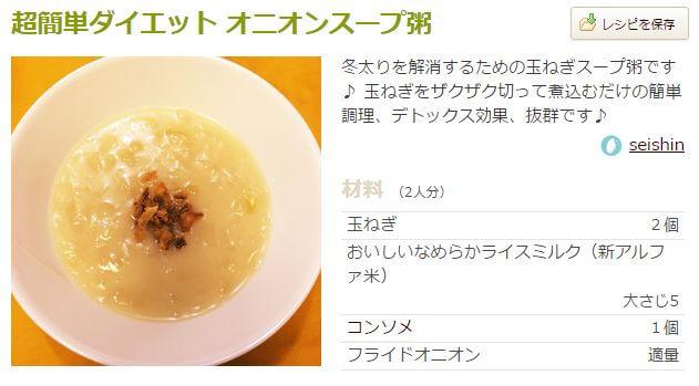 超簡単ダイエット 『オニオンスープ粥』