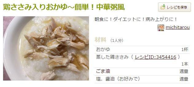 『鶏ささみ入りおかゆ』〜簡単!中華粥風