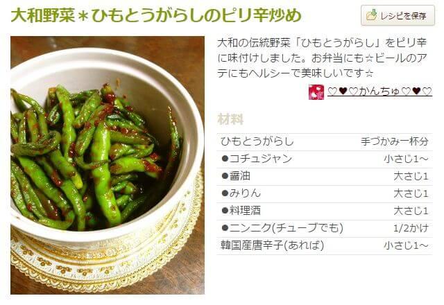 大和野菜*ひもとうがらしのピリ辛炒め
