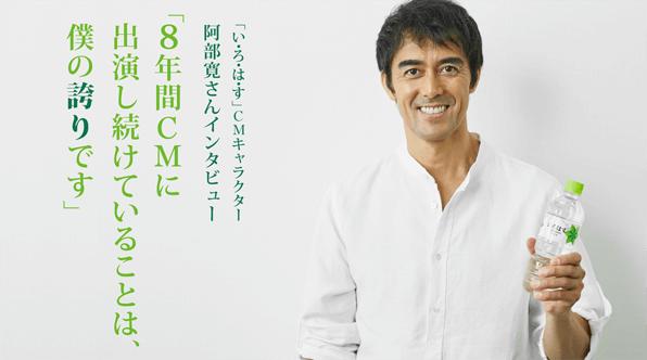 「い・ろ・は・す」CMキャラクターの阿部寛さん