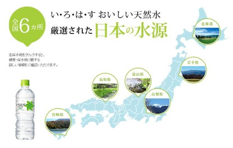いろはす おいしい天然水 厳選された日本の水源