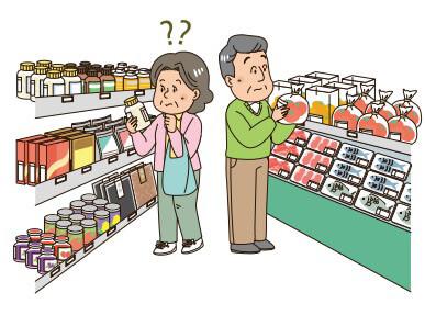 消費者庁の「機能性表示食品」って何?PDF画像