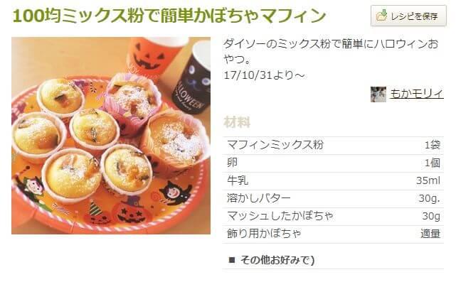 100均ミックス粉で簡単かぼちゃマフィン